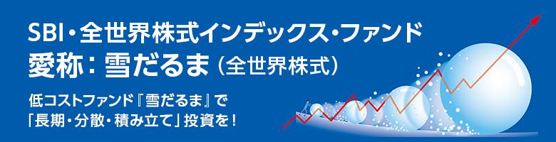 SBI・全世界株式インデックス・ファンド 愛称:雪だるま(全世界株式) 低コストファンド『雪だるま』で「長期・分散・積み立て」投資を!