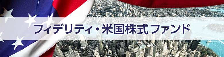 フィデリティ・米国株式ファンド