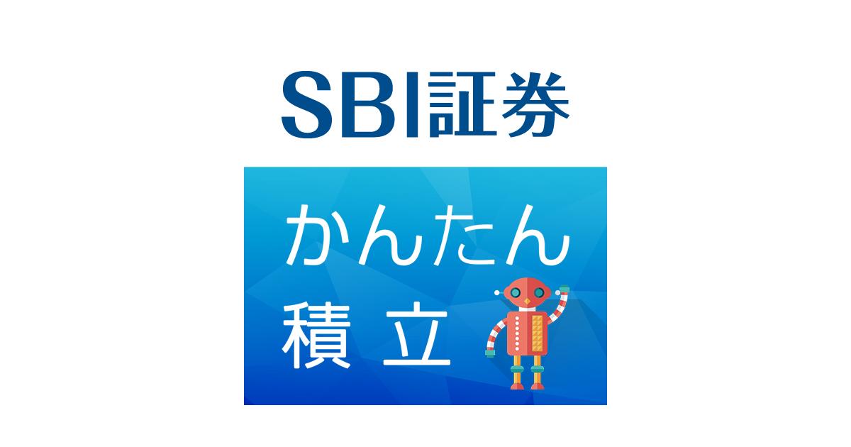 かんたん積立アプリ 操作ガイド|SBI証券