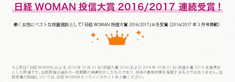 日経WOMAN投信大賞2016 大賞受賞!