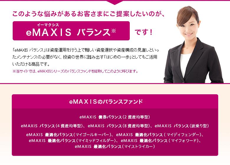このような悩みがあるお客さまにご提案したいのが、eMAXIS バランスです!