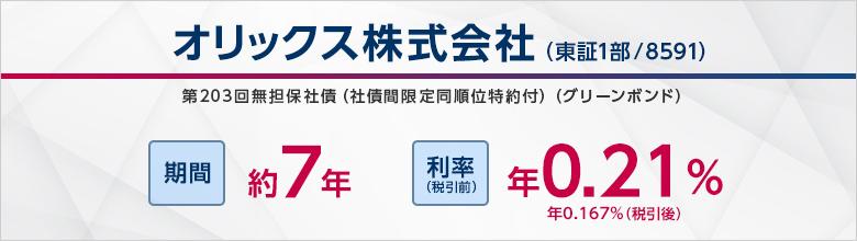オリックス株式会社第203回無担保社債(社債間限定同順位特約付)(グリーンボンド)