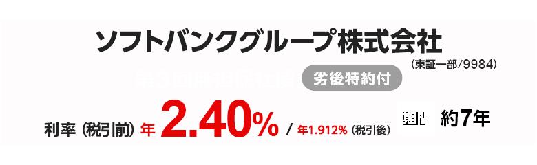 ソフトバンクグループ株式会社 第3回無担保社債(劣後特約付)