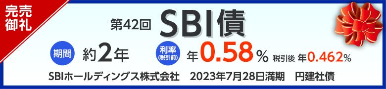 新発 SBIホールディングス社債