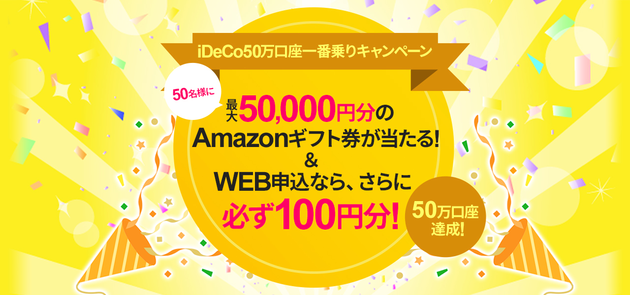 iDeCo50万口座一番乗りキャンペーン iDeCoの書類返送で100円分のAmazonギフト券もれなくもらえる!