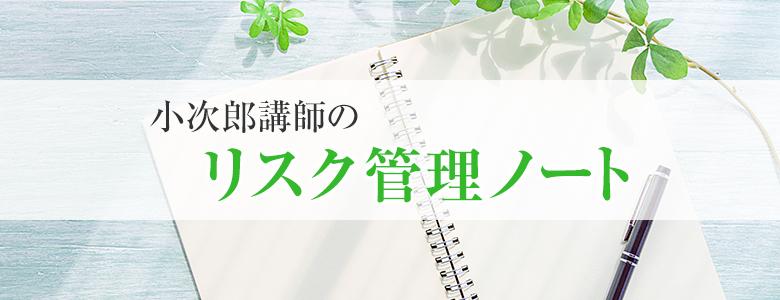 小次郎講師のリスク管理ノート