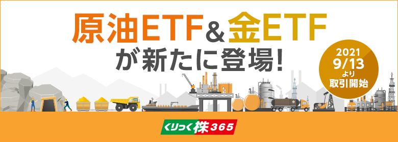 金ETF&原油ETFが新たに登場!くりっく株365