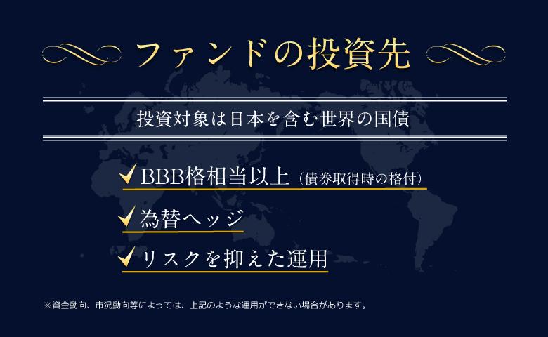 ファンドの投資先 投資対象は日本を含む世界の国債