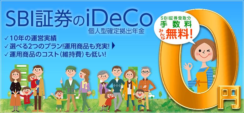 SBI証券のiDeCo(個人型確定拠出年金)手数料無料!