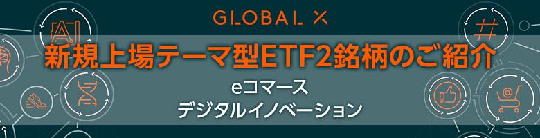 Global X 新規上場テーマ型ETF2銘柄のご紹介(eコマース、デジタルイノベーション)