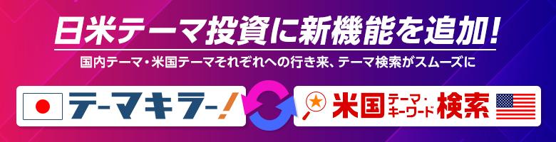 日米テーマ投資に新機能追加のお知らせ