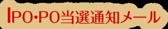 IPO・PO当選通知メール