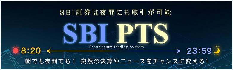 【SBI証券は夜間にも取引が可能】SBI PTS【8:20~23:59】朝でも夜間でも!突然の決算やニュースをチャンスに変える!