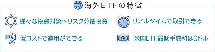 海外ETFの特徴