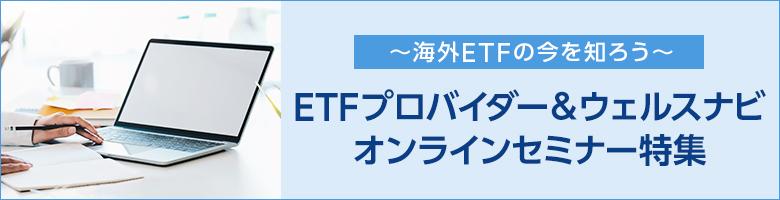 ~海外ETFの今を知ろう~ETFプロバイダー&ウェルスナビオンラインセミナー特集