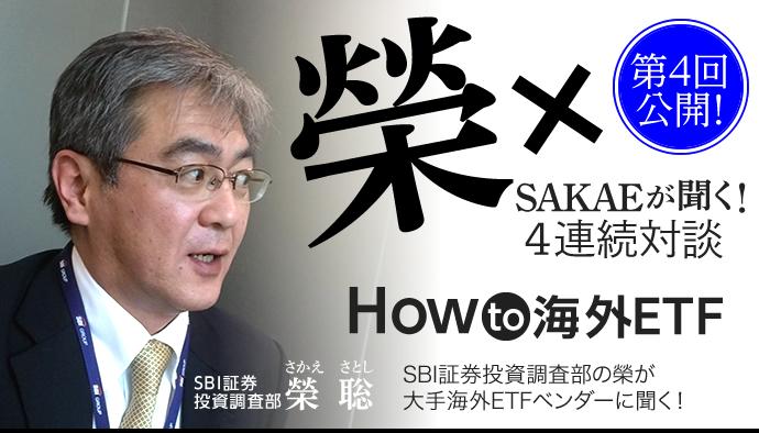 「榮が聞く!How to 海外ETF」4連続対談