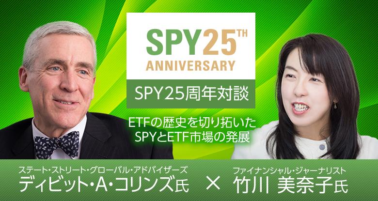 【特集】SPY25周年対談!ETFの歴史を切り拓いたSPYとETF市場の発展! インド市場はまだ成長するのか?