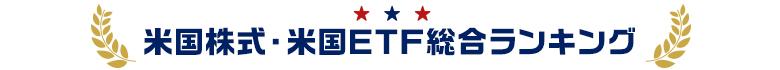 米国株式・米国ETF総合ランキング
