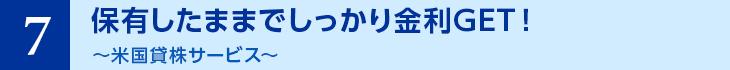7.保有したままでしっかり金利GET!~米国貸株サービス~