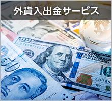 外貨入出金サービス
