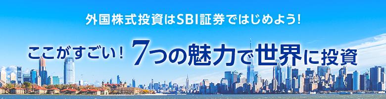 外国株式投資はSBI証券ではじめよう!7つの魅力で世界に投資