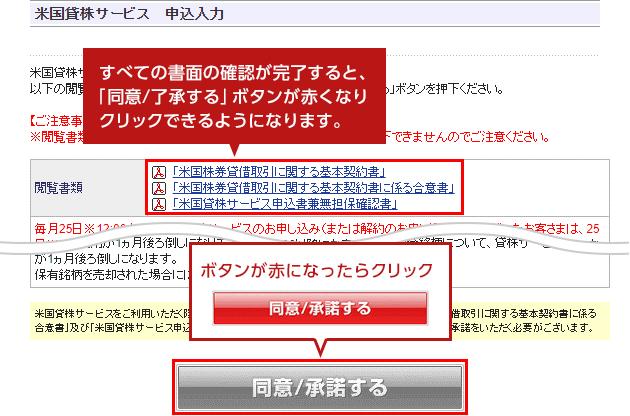 全ての書面の確認が完了すると、「同意/了承する」ボタンが赤くなりクリックできるようになります。→ボタンが赤になったらクリック