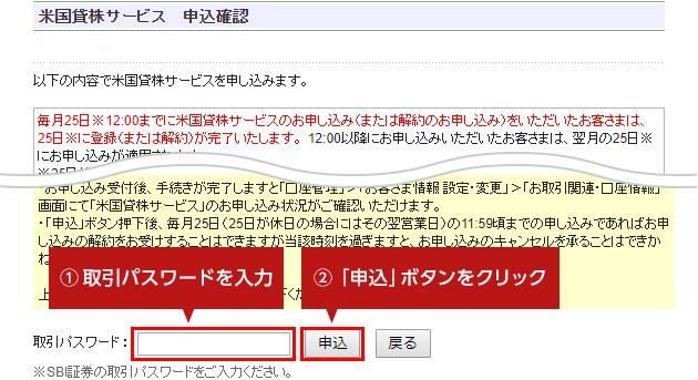 (1)取引パスワードを入力 (2)「申込」ボタンをクリック
