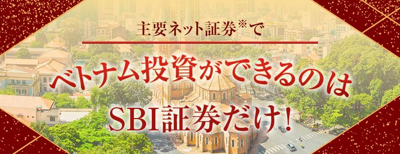 主要ネット証券※でベトナム投資ができるのはSBI証券だけ!