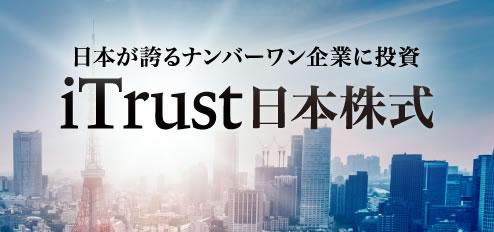 日本が誇るナンバーワン企業に投資 iTrust日本株式