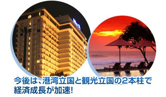 今後は、港湾立国と観光立国の2本立てで経済成長が加速!