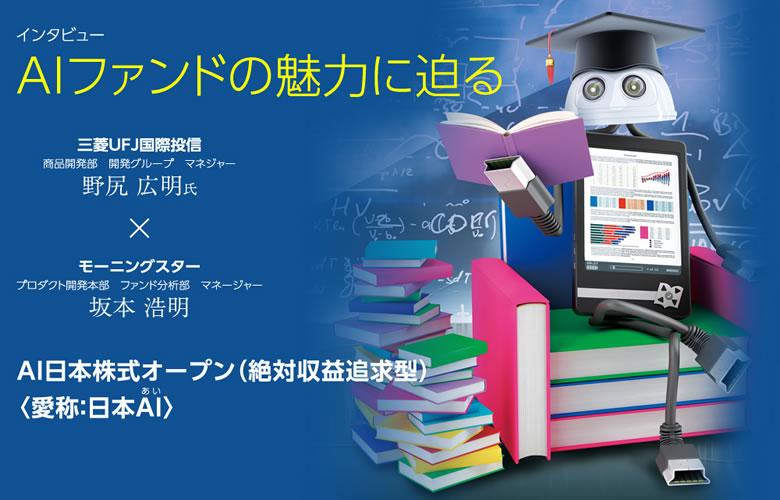 AI日本株式オープン(絶対収益追求型)(愛称:日本AI(あい))