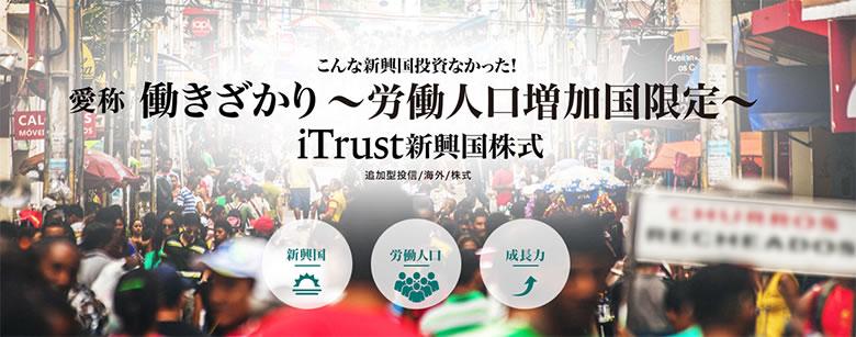 iTrust新興国株式 愛称 働きざかり~労働人口増加国限定~