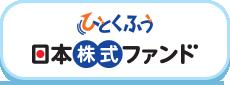 ひとくふう 日本株式ファンド