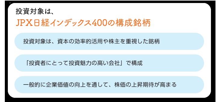 投資対象は、JPX日経インデックス400の構成銘柄