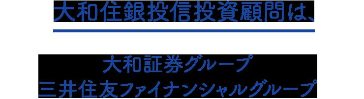 大和住銀投信投資顧問は、大和証券グループ三井住友ファイナンシャルグループ