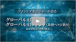 【動画】グローバルAIファンド、グローバルAIファンド(為替ヘッジあり)、追加型投信/内外/株式