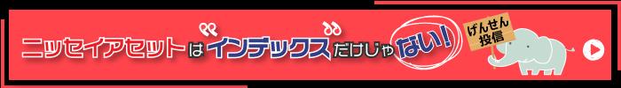 """【げんせん投信】ニッセイアセットは""""インデックス""""だけじゃない!"""