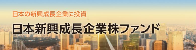 日本の新興成長企業に投資  日本新興成長企業株ファンド