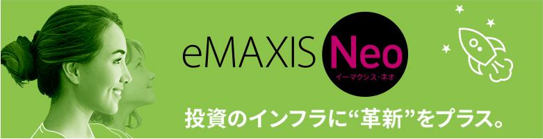"""eMAXIS Neo 投資のインフラに""""革新""""をプラス。"""