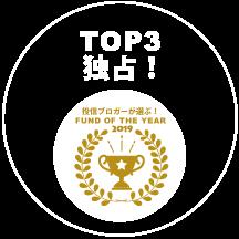 TOP3独占!