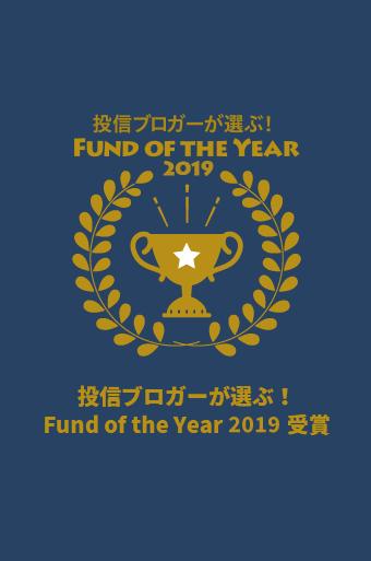 投信ブロガーが選ぶ! Fund of the Year 2019 受賞