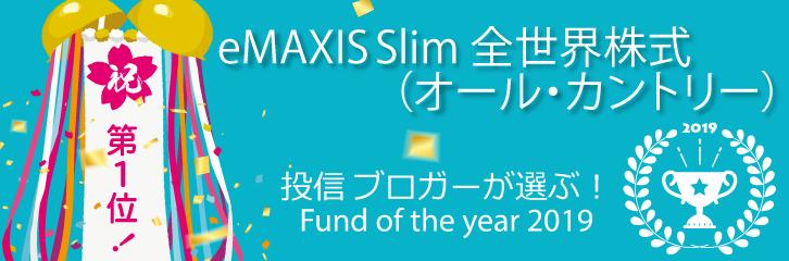 祝 第1位! eMAXIS Slim 全世界株式(オール・カントリー)! 投信ブロガーが選ぶ! Fund of the Year 2019