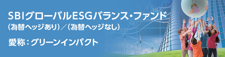 SBIグローバルESGバランス・ファンド