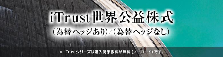 iTrust世界公益株式 (為替ヘッジあり)/(為替ヘッジなし)※iTrustシリーズは購入時手数料が無料(ノーロード)です。