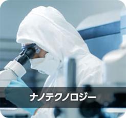 ナノテクノロジー