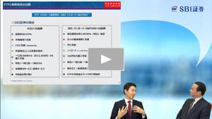 バンガード ETF戦略部長 渡邊氏とSBIアセットマネジメント社長 梅本氏によるファンドの解説動画