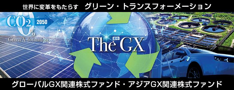環境関連が新たな成長分野に!「GX(グリーン・トランスフォーメーション)関連株式ファンド」の魅力を解説