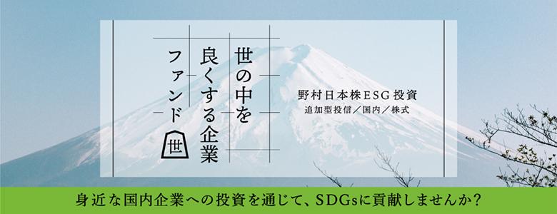 野村日本株ESG投資 追加型投信/国内/株式 世の中を良くする企業ファンド