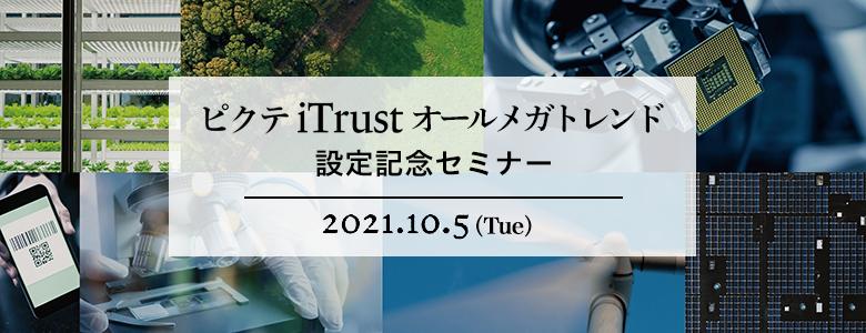 ピクテ iTrustオールメガトレンド設定記念セミナー