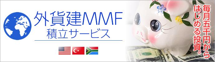 外貨建MMF積立サービス